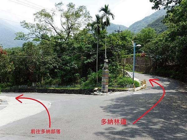 岔路往右進入多納林道