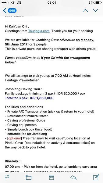 Jomblang Cave Tour確認信