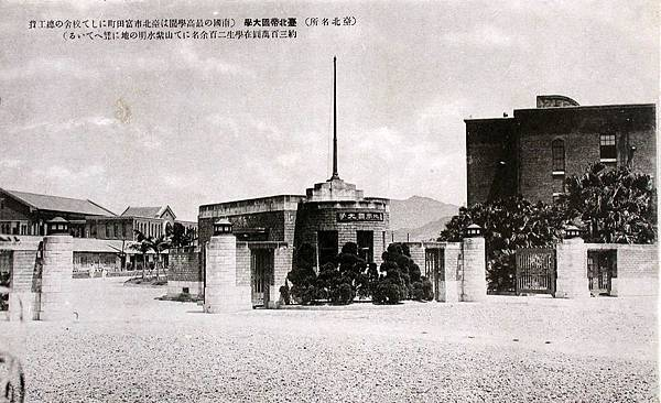 台北帝國大學校門