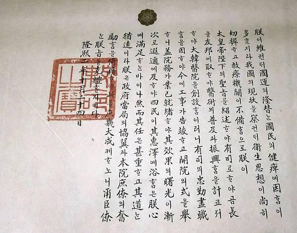 大韓醫院設立聖旨(此時朝鮮帝國公文由純漢文改為漢韓混用)