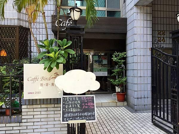 咖啡鳥咖啡館、早午餐、輕食沙拉、新鮮果汁 Caffe Bird Coffee, Brunch, Salad, Juice