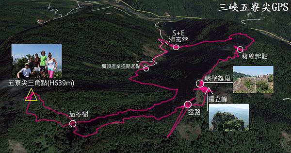 三峽五寮尖GPS地圖