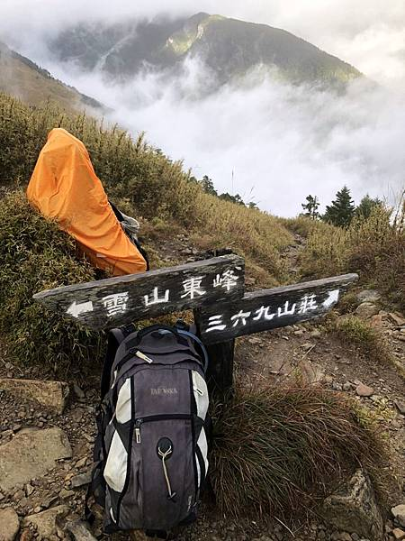雪山東峰岔路口