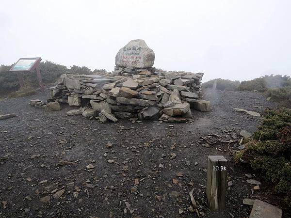 雪山主峰登頂(10.9km)