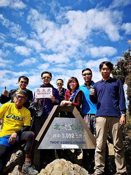 北大武山登頂留影