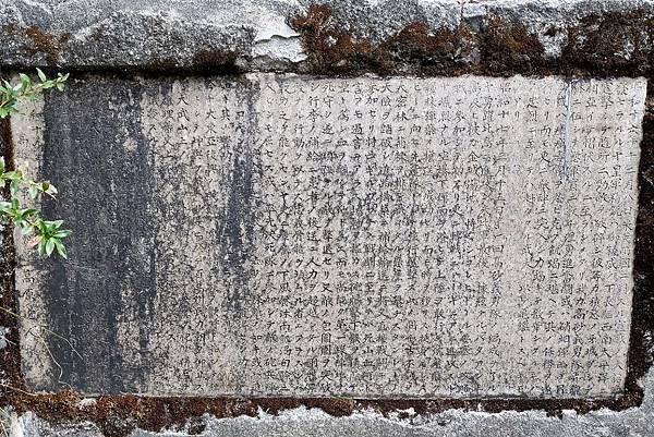 高砂義勇軍紀念碑碑文