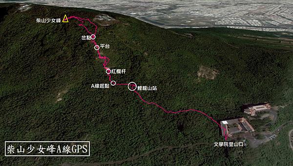 柴山少女峰A線GPS地圖