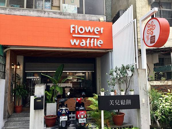 Flower waffle芙兒鬆餅