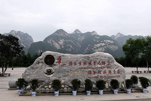華山國家重點風景名勝區