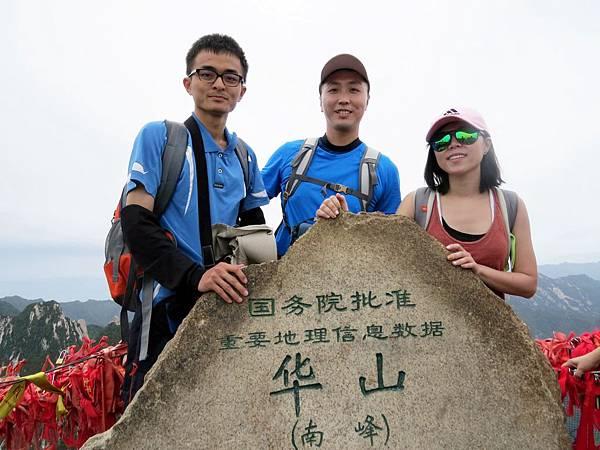 華山南峰登頂合影