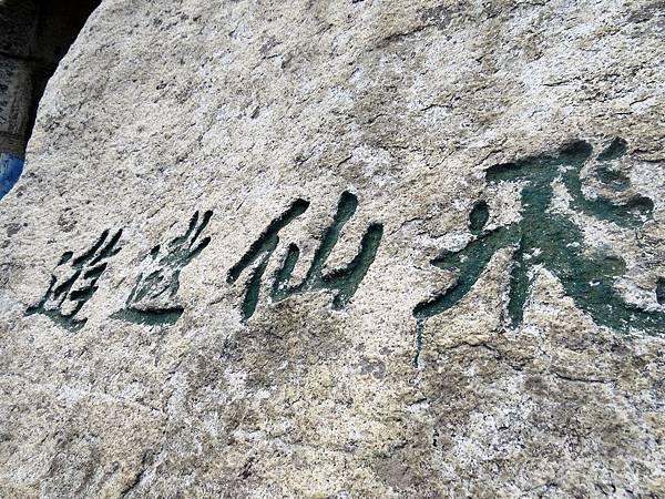 石壁刻『飛仙遨遊』