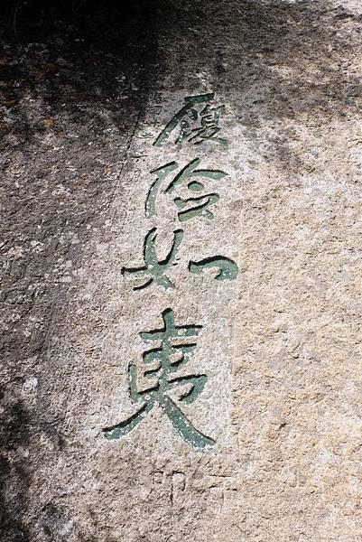 石壁刻『履險如夷』