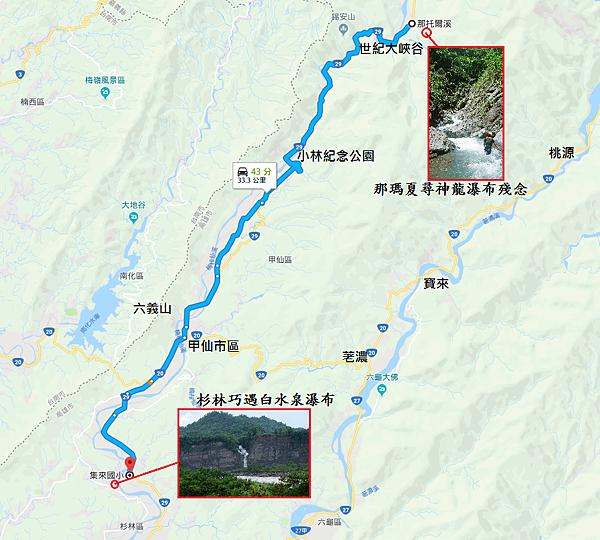 神龍瀑布殘念暨遇白水泉瀑布Map