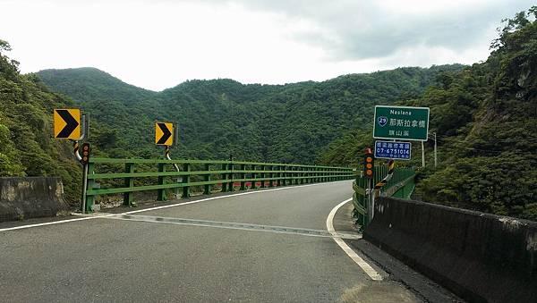 那斯拉拿橋(Naslana)