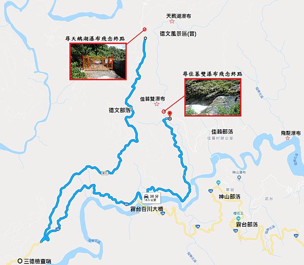 天鵝湖瀑布暨佳暮雙瀑布殘念Map