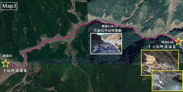 「十坑野溪溫泉-十三坑野溪溫泉」GPS地圖