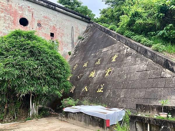 大碉堡「堂堂正正做人」刻字