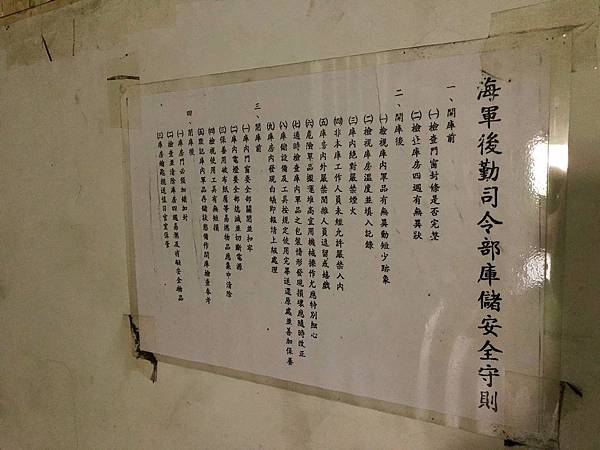 十字電台海軍後勤司令部庫儲安全守則