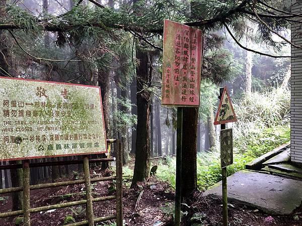 往溪頭、豐山舊登山路線禁止通行