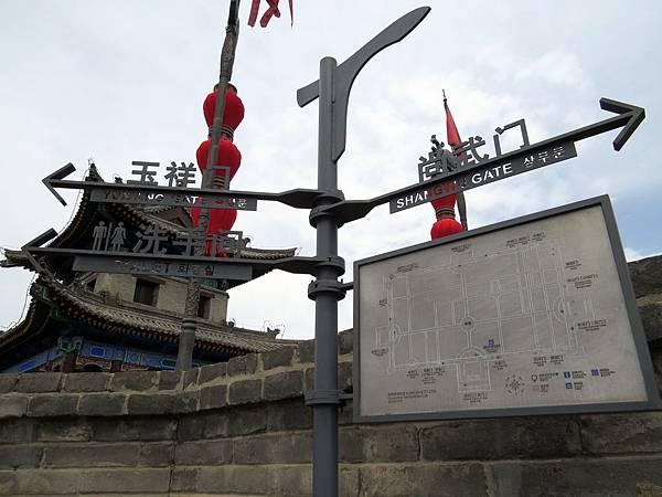 西安城牆指示牌