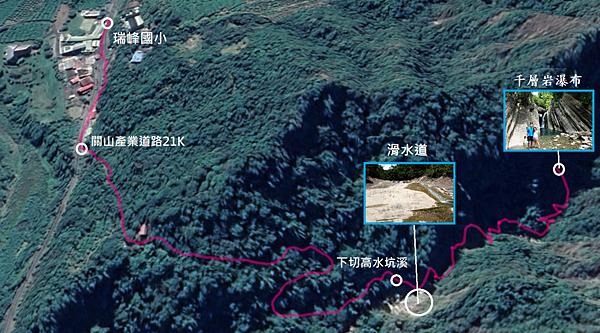「瑞峰國小-千層岩瀑布」GPS地圖