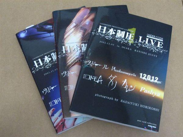 日本制圧LIVE1・2・3