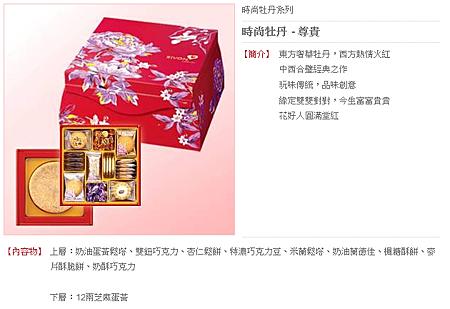 禮坊-時尚牡丹(尊貴)