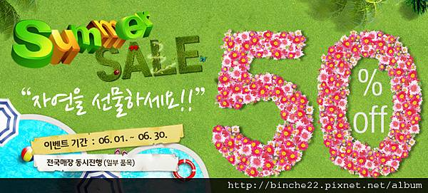 event_summerSale