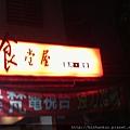 IMG_20130110_175507