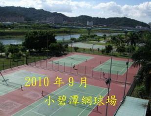 2010.09.網球場-01.jpg