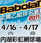 BABOLAT -416-417.jpg