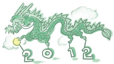2012-龍年吉祥-1.jpg