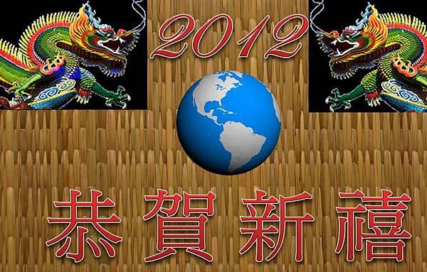 2012--恭賀欣喜.JPG