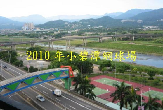 2010-網球場