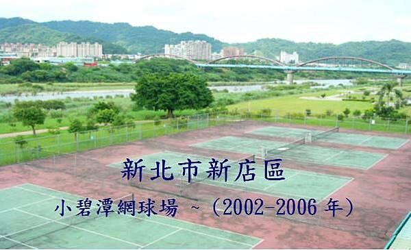 02-小碧潭網球場