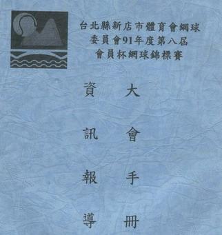 2002-會員手冊
