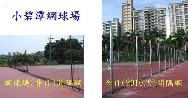 網球場間隔網今昔