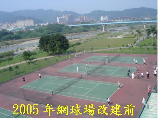 2005年網球場.JPG