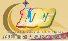 100大專全運-2011.jpg