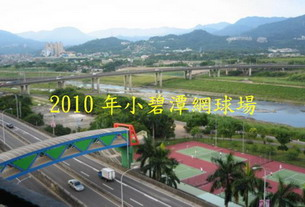 2010網球場-01.jpg