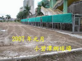 2007年網球場-01.jpg
