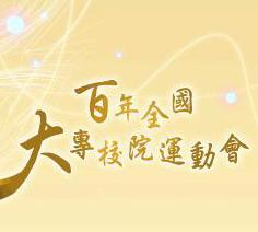 100全大運-2011.jpg