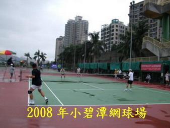 2008網球場-01.jpg