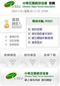 ctta官網入口-2.jpg