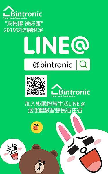 new_531x750_line_bintronic_A4看板V2.jpg