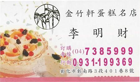 金竹軒蛋糕