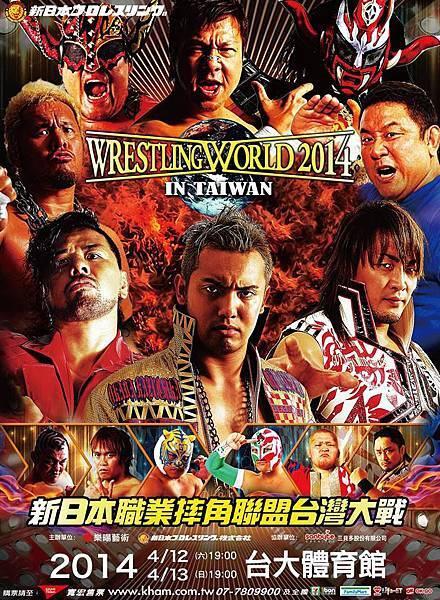 新日本摔角