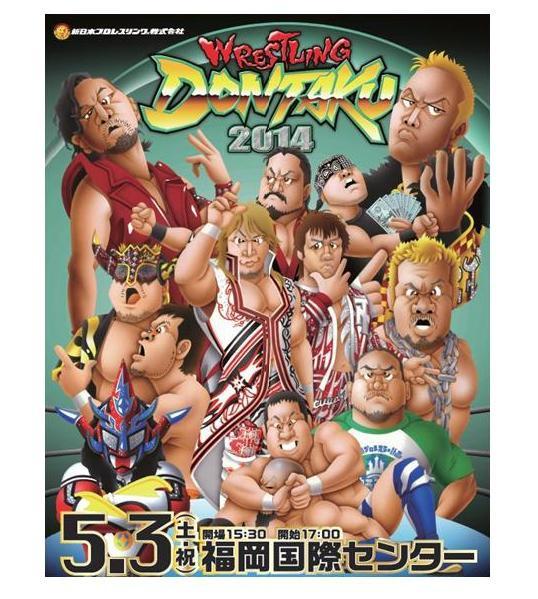 dontaku_poster