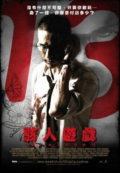 13泰版中文