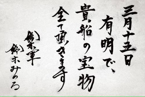 鈴木實的信.jpg